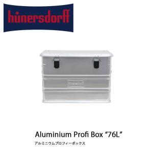 hunersdorff ヒューナースドルフ コンテナー Aluminium Profi Box (76L) アルミニウムプロフィーボックス(76L) 328376 収納ケース ヒューナスドルフ|snb-shop