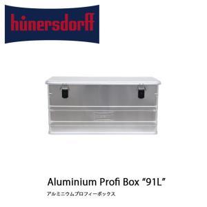hunersdorff ヒューナースドルフ コンテナー Aluminium Profi Box (91L) アルミニウムプロフィーボックス(91L) 328391 収納ケース ヒューナスドルフ|snb-shop