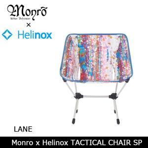 日本正規品 Monro×Helinox チェア TACTICAL CHAIR SP モンロー×ヘリノックス コラボ LANE 171010001 【FUNI】【CHER】【Helinoxコラボ】|snb-shop