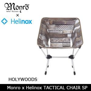 日本正規品 Monro×Helinox チェア TACTICAL CHAIR SP モンロー×ヘリノックス コラボ HOLYWOODS 171010003 【FUNI】【CHER】【Helinoxコラボ】|snb-shop