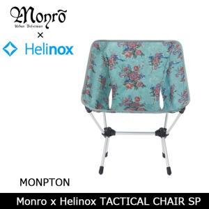 日本正規品 Monro×Helinox チェア TACTICAL CHAIR SP モンロー×ヘリノックス コラボ MONPTON 171010004 【FUNI】【CHER】【Helinoxコラボ】|snb-shop