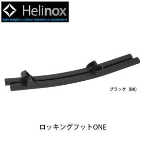 ヘリノックス HELINOX ロッキングフットONE 1822213 【FUNI】【CHER】【FZ...