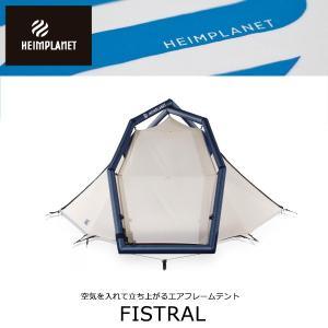 HEIMPLANET ヘイムプラネット FISTRAL フィストラル HP003001-01-F 【テント/アウトドア/キャンプ】|SNB-SHOP