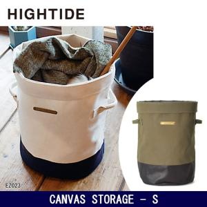 HIGHTIDE ハイタイド 収納バスケット CANVAS STORAGE - S キャンバスストレージ (S) EZ023 【カバン】収納かご キャンバス製 折りたたみ 取手付|snb-shop