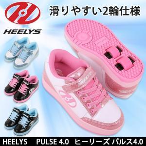 【ラッピングバッグプレゼント中!】ヒーリーズ HEELYS パルス4 PULSE4.0 2輪 HES10157/10158/10159/10160 【靴】日本正規品 二輪 ストリート 靴 キッズ 子供
