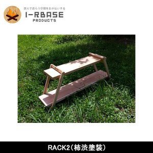 i-Rbase アイアールベース ラック RACK2(柿渋塗装) 【FUNI】【FZAK】アウトドア キャンプ 国産桧 国産杉 奥出雲 国産|snb-shop