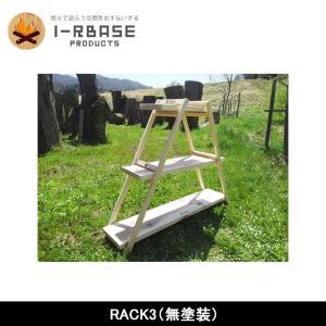 i-Rbase アイアールベース ラック RACK3(無塗装) 【FUNI】【FZAK】アウトドア キャンプ 国産桧 国産杉 奥出雲 国産|snb-shop