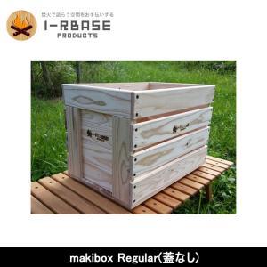 i-Rbase アイアールベース 木箱 makibox Regular(蓋なし) 【FUNI】【FZAK】アウトドア キャンプ 国産桧 国産杉 奥出雲 国産|snb-shop