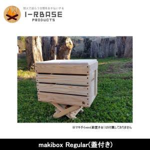 i-Rbase アイアールベース 木箱 makibox Regular(蓋付き)ワンポイントロゴ 【FUNI】【FZAK】アウトドア キャンプ 国産桧 国産杉 奥出雲 国産|snb-shop