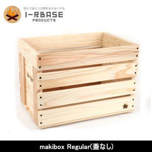 i-Rbase アイアールベース 木箱 makibox Regular(蓋なし)ワンポイントロゴ 【FUNI】【FZAK】アウトドア キャンプ 国産桧 国産杉 奥出雲 国産|snb-shop