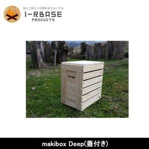 i-Rbase アイアールベース 木箱 makibox Deep(蓋付き) 【FUNI】【FZAK】アウトドア キャンプ 国産桧 国産杉 奥出雲 国産|snb-shop