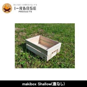 i-Rbase アイアールベース 木箱 makibox Shallow(蓋なし) 【FUNI】【FZAK】アウトドア キャンプ 国産桧 国産杉 奥出雲 国産|snb-shop
