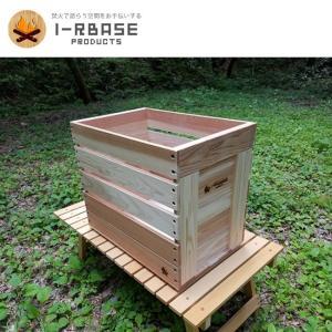 i-Rbase アイアールベース 木箱 Makibox Middle(蓋なし)  【FUNI】【FZAK】アウトドア キャンプ 天然 国産|snb-shop
