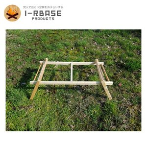i-Rbase アイアールベース RACK1wide ラダー900(無塗装) 【天然木/スタンド/アウトドア/キャンプ/ラック】|snb-shop
