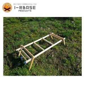 i-Rbase アイアールベース RACK1wide ラダー1200(無塗装) 【天然木/スタンド/アウトドア/キャンプ/ラック】|snb-shop