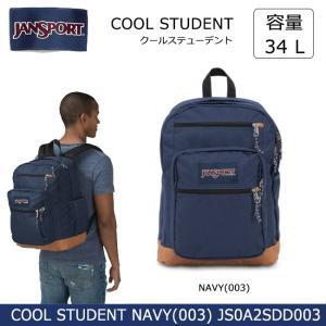 ジャンスポーツ jansport  リュック COOL STUDENT NAVY(003) JS0A2SDD003|snb-shop