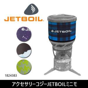 日本正規品 JETBOIL/ジェットボイル アクセサリーコジーJETBOILミニモ 1824383 【BBQ】【CZAK】 Minimo(ミニモ)専用カバー|snb-shop