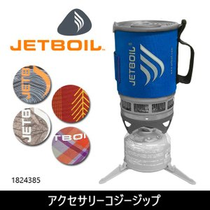 日本正規品 JETBOIL/ジェットボイル アクセサリーコジージップ 1824385 【BBQ】【CZAK】 ZIP専用カバー|snb-shop