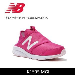 ニューバランス new balance スニーカー K150S MGI キッズ ベビー 14cm-16.5cm MAGENTA 日本正規品 【靴】子供用 幼児 ベビー 散歩 通園|snb-shop