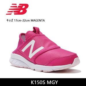 ニューバランス new balance スニーカー K150S MGY キッズ 17cm-22cm MAGENTA 日本正規品 【靴】子供用 幼児 小学生|snb-shop