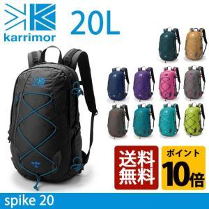 カリマー Karrimor スパイク spike 20 デイパック ハイキング karr-010 【20L】【ザック/リュック/バックパック】アウトドア|メンズ|レディース|通勤|通学||snb-shop