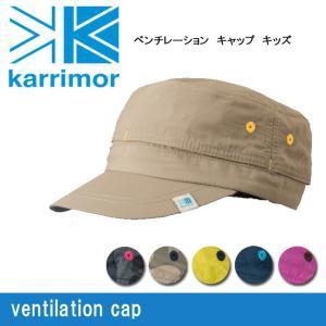 カリマー Karrimor キャップ ventilation cap ベンチレーション キャップ キッズ【ザック/リュック/バックパック】|snb-shop