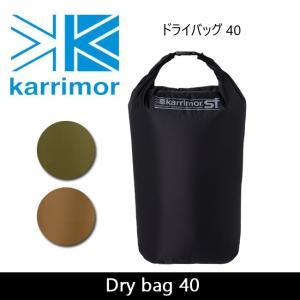 カリマー Karrimor  Dry bag 40 ドライバッグ 40 【カバン】ドライバッグ アウトドア|snb-shop