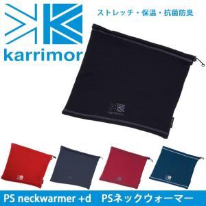 カリマー Karrimor PS neckwarmer +d 【雑貨】ネックウォーマー 防寒【メール便・代引不可】|snb-shop
