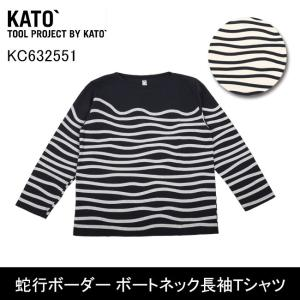 KATO カトー  蛇行ボーダー ボートネック長袖Tシャツ KC632551  【服】 長袖 Tシャツ カットソー|snb-shop