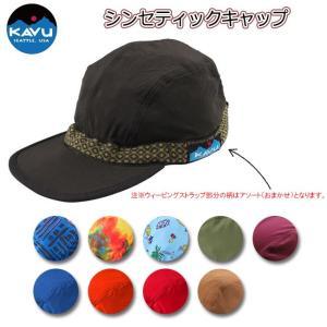 KAVU/カブー キャップ KAVU カブー シンセティックキャップ【帽子】【メール便発送・代引不可】 snb-shop