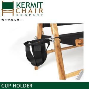 カーミットチェアー kermit chair カップホルダー cup holder /KC-KCA201