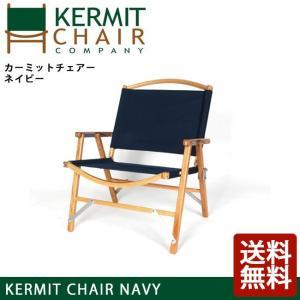 カーミットチェアー kermit chair チェアー kermit chair Navy ネイビー/KC-KCC103