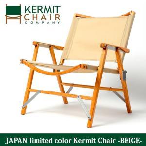 日本正規品 カーミットチェアー kermit chair JAPAN limited color Kermit Chair ベージュ(日本限定カラー)  KCC106 【FUNI】【CHER】|snb-shop