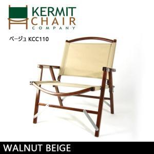 カーミットチェアー kermit chair  チェアー WALNUT BEIGE ベージュ KCC110 【雑貨】