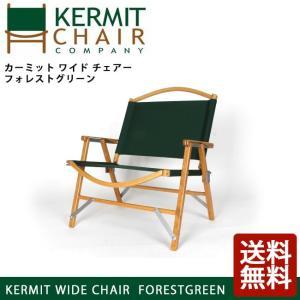 カーミットチェアー kermit chair チェアー Kermit Wide Chair Forest Green フォレストグリーン KC-KCC201