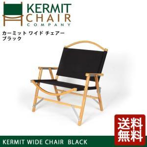 カーミットチェアー kermit chair チェアー Kermit Wide Chair Blac...