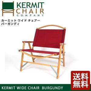 カーミットチェアー kermit chair チェアー kermit wide chair Burgundy バーガンディ/KC-kCC204