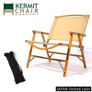 カーミットチェアー kermit chair チェア Kermit Wide Chair  BEIG...