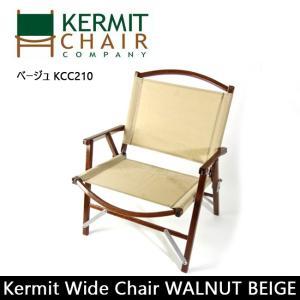 カーミットチェアー kermit chair  チェアー Kermit Wide Chair WALNUT  BEIGE ベージュ KCC210 【雑貨】