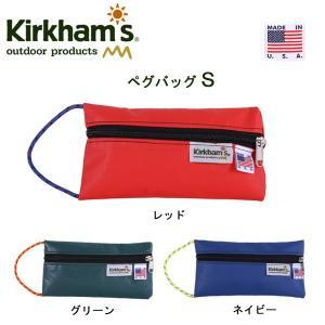 kkms-001 Kirkham's カーカムス バッグ カーカムス ペグバッグS 19860014|snb-shop