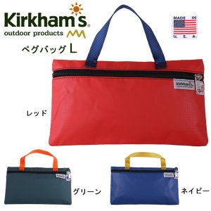 kkms-003 Kirkham's カーカムス バッグ カーカムス ペグバッグL 19860016|snb-shop