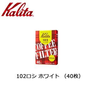 Kalita カリタ 102濾紙40枚入 501022 【雑貨】 ロシ|snb-shop