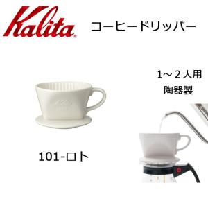 Kalita カリタ 101-ロト 陶器ドリッパー 1-2人用 502012 【雑貨】 ドリッパー|snb-shop