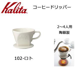 Kalita カリタ 102-ロト 陶器ドリッパー 2-4人用 502043 【雑貨】 ドリッパー|snb-shop