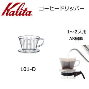 Kalita カリタ 101-D AS樹脂ドリッパー 1-2人用 503019 【雑貨】 ドリッパー|snb-shop