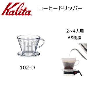 Kalita カリタ 102-D AS樹脂ドリッパー 2-4人用 503026 【雑貨】 ドリッパー|snb-shop