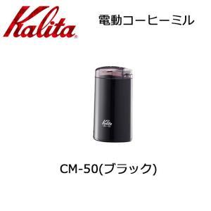 Kalita カリタ CM-50 電動コーヒーミル ブラック 506416 【雑貨】 コーヒーミル|snb-shop