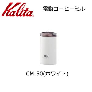 Kalita カリタ CM-50 電動コーヒーミル ホワイト 506423 【雑貨】 コーヒーミル|snb-shop