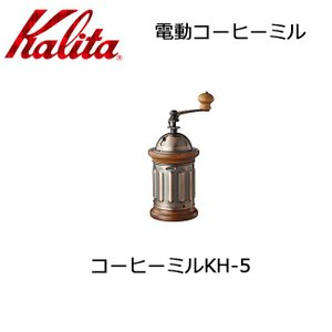 Kalita カリタ KH-5 コーヒーミル 506454 【雑貨】 コーヒーミル|snb-shop