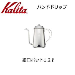 Kalita カリタ ステンレス細口ポット 1.2L 507413 【雑貨】 ポット|snb-shop